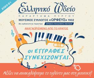 Ελληνικό Ωδείο