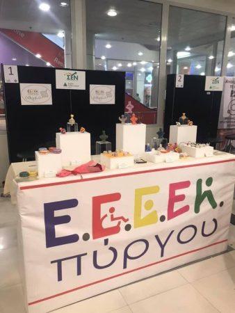 Ε.Ε.Ε.Ε.Κ. Πύργου: Ευχαριστήρια επιστολή προς το ΣΕΝ/JA GREECE